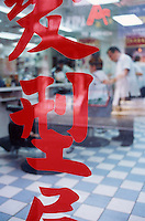 AVAILABLE FROM JEFF AS A FINE ART PRINT AND FOR EDITORIAL LICENSING..<br /> <br /> Originally photographed on 35mm transparency film.<br /> <br /> Soft Focus View of a Chinese Barber Shop in Manhattan's Chinatown, Pell Street, New York City, New York State, USA