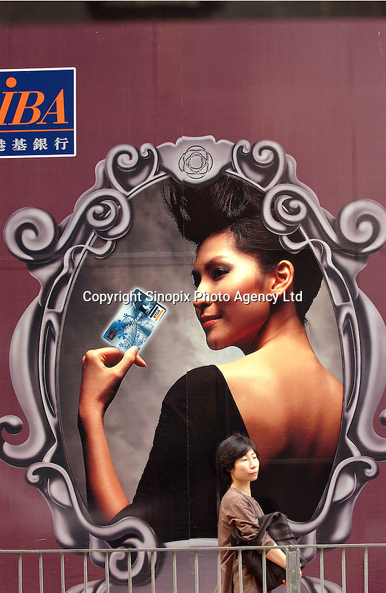 An advert for IBA credit card in Hong kong.