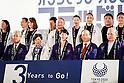 (L-R) Tsunekazu Takeda,  Yuriko Koike, Tamayo Marukawa, Toshiro Muto, Mitsunori Torihara, <br /> JULY 24, 2017 : <br /> The countdown event Tokyo 2020 Flag Tour Festival and 3 Years to Go to the Tokyo 2020 Games, <br /> at Tokyo Metropolitan Buildings in Tokyo, Japan. <br /> (Photo by Yohei Osada/AFLO SPORT)