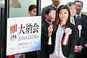 Rio Olympic wrestling gold medalist Kaori Icho poses for the cameras during the final session of the year ceremony at the Tokyo Stock Exchange (TSE) on December 30, 2016, Tokyo, Japan. Kumamoto prefecture's mascot Kumamon also made an appearance. The Nikkei Stock Average closed at 19,114.37 on the last trading day of 2016. (Photo by Rodrigo Reyes Marin/AFLO)