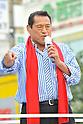 Antonio Inoki Election Rally in Tokyo