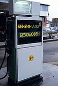Bulgaria. 93 octane petrol pump.