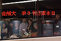 December 30, 2016, Tokyo, Japan - Investors watch a ceremony to celebrate the last trading day of 2016 from a gallery at the Tokyo Stock Exchange on Friday, December 30, 2016. Japan's share prices fell 30.77 yen to close at 19,114.37 yen at the Tokto Stock Exchange, but finished the highest close in 20 years for the last day trading of the year.  (Photo by Yoshio Tsunoda/AFLO) LWX -ytd-
