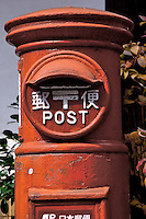 Letterbox in Japan
