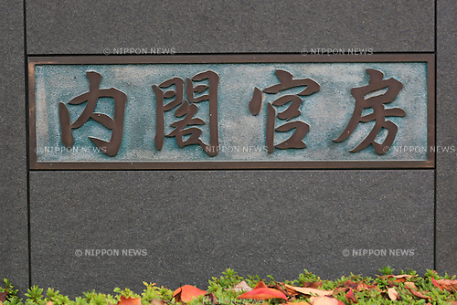 A Cabinet Secretariat signboard on display at the entrance of the Japanese Central Government building on November 13, 2015, Tokyo, Japan. (Photo by Rodrigo Reyes Marin/AFLO)