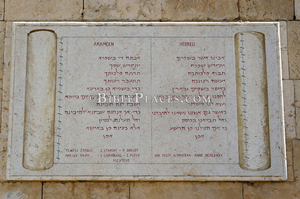 Pater Noster Church Lord S Prayer In Aramaic And Hebrew Tb060116140 Jpg Bibleplaces Com For Publishers