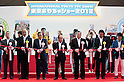 June 14th, 2012: Tokyo, Japan - Officers of Japan Toy Association about to cut the tape during the open ceremony of International Tokyo Toy Show 2012 at Tokyo Big Sight in Tokyo, Japan. This event lasts from June 14th to 17th.  (Photo by Yumeto Yamazaki/AFLO)