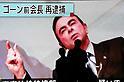 TV reporting Carlos Ghosn scandal in Japan