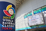 General view, <br /> MARCH 8, 2017 - WBC : <br /> 2017 World Baseball Classic <br /> First Round Pool B Game <br /> at Tokyo Dome in Tokyo, Japan. <br /> (Photo by YUTAKA/AFLO SPORT)