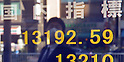 April 8, 2013, Tokyo, Japan - Tokyo stocks rise sharply with the Nikkei Stock Average jumping 358.95 points to end the day at 13,192.59 on the Tokyo Stock Exchange market on Monday, April 8, 2013. The benchmark index notched up its second-largest gain of the year and ended at its highest point since August 2008.  (Photo by Natsuki Sakai/AFLO)