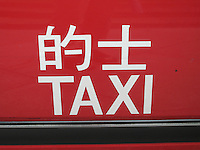 Hong Kong's iconic red taxis