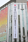 General view, SEPTEMBER 8, 2013 : A banner shows the announcement of Tokyo as the host of the 2020 Olympic Games in Ginza, Tokyo, Japan. (Photo by Yusuke Nakanishi/AFLO SPORT) [1090]