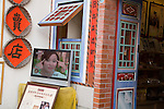 A flat-screened TV promotes products for sale in a a shop in Old Town Lu Gang, Taiwan
