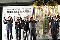 (L to R) Yuki Ota, Mami Sato, Masato Mizuno,  Naoki Inose, Toshiaki Yoshino, <br /> September10, 2013  : <br /> Debrief session about Tokyo won the bid to host the 2020 Summer Olympic Games in Shinjuku, Tokyo, Japan. <br /> (Photo by Daiju Kitamura/AFLO SPORT)