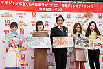 (L to R) Model Miwako Kakei, actor Koji Yakusho, singer Haruka Shimazaki and comedian Nora Hirano, pose for the cameras during a press event for the first day of sale for the annual year-end jumbo lottery on November 27, 2017, Tokyo, Japan. From early morning buyers lined up to buy their lottery tickets at the 1st ticket window in Ginza, which is well known for producing big winners. This year's top prize is 1 billion Yen (approx. US$ 8.9 million) and each ticket costs 300 Yen (US$2.69). Ticket sales continue across the country until December 22. (Photo by Rodrigo Reyes Marin/AFLO)