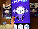 Rock-paper-scissors game machine with 3D camera reads player's gestures at Rakuten shop