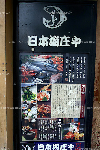 "May 19, 2010 - Tokyo, Japan - An adverstising is displayed at a Nihonkai Shoya restaurant in Tokyo, Japan, on May 26, 2010. Nihonkai Shoya and its four top managers were ordered Tuesday to pay about 78.6 million yen in damages to the parents of an employee who died of overwork in August 2007. The Kyoto District Court's decision was the first to find the top management of a major business corporation liable to pay damages in a suit involving death by overwork, or ""karoshi"". Motoyasu Fukiage, 24, died from acute heart failure after working an average of 112 hours of overtime per month."