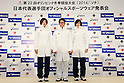 Japan national team official sportswear for Sochi 2014 winter Olympics press conference