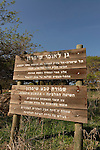 Tel Shimron Nature Reserve, on the borderline of Jezreel Valley and the Lower Galilee, Israel<br />
