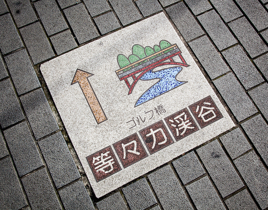 Pavement sign pointing the way to Todoroki Valley.