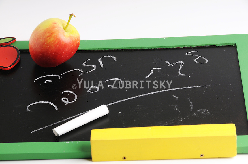 Back to School, school, apple,board,בית ספר,תפוח,לוח
