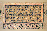 Judean Desert, the museum of the Good Samaritan, Hebrew inscription from Susya Synagogue