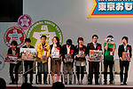 June 14th, 2012: Tokyo, Japan - Winners of the Toy award line during the open ceremony of International Tokyo Toy Show 2012 at Tokyo Big Sight in Tokyo, Japan. This event lasts from June 14th to 17th.  (Photo by Yumeto Yamazaki/AFLO)