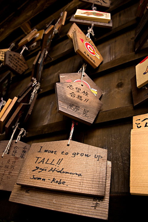 A wish on a wooden plate at the Kamo Shrine
