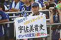 Gamba Osaka fans, JULY 13th, 2011 - Football : 2011 J.LEAGUE Division 1 between Gamba Osaka 3-2 Vissel Kobe at Expo'70 Commemorative Stadium, Osaka, Japan. (Photo by Akihiro Sugimoto/AFLO SPORT) [1080]