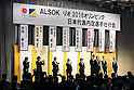 ALSOK sponsored athletes attend 2016 Rio Olympic Games send-off