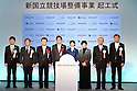 (L-R) <br /> Fumihiko Sugitani, <br /> Kazumi Ohigashi, <br />  Toshiei Mizuochi, <br />  Shinzo Abe, <br />  Tamayo Marukawa, <br />  Yuriko Koike, <br /> Takashi Yamauchi, <br /> Kengo Kuma, <br /> DECEMBER 11, 2016 : <br /> Groundbreaking ceremony for the new National Stadium <br /> for the Tokyo 2020 Olympic Game, in Tokyo, Japan. <br /> (Photo by AFLO SPORT)