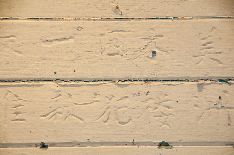 Carved Chinese Poems, Immigration Station, Angel Island, near San Francisco, California, USA.  Photo copyright Lee Foster.  Photo # california108169