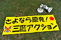 Tokyo, Japan - June 17: A banner and loudspeakers were prepared for a demonstration against nuclear power plants in Japan at Inokashira Park, Mitaka, Tokyo, Japan on June 17, 2012. As Japanese Government decided to restart Oi Nuclear Power Plants No.3 and 4 in Fukui, people spoke up against the restart throughout the nation. .