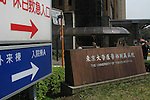 Apr 6, 2010 - Tokyo, Japan - Entry of the University of Tokyo Hospital is pictured on April 6, 2010. Recent investigations in the rural areas revealed that Alzheimer's disease in Japan occurred in about 3.5% of individuals aged 65 or more. An estimated 1 million Japanese have Alzheimer's disease today, according to the World Health Organization.