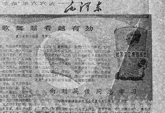 """The Heilongjiang Daily's 22 August 1966 edition features articles praising socialism's new era and Mao Zedong Thought, and, on the back of the page, a pictorial essay on Harbin's summer festival. Red Guards noticed that, if one held the page against the light, a spear-like flagpole on the top picture of the summer festival article on the reverse side appears to piece Mao's head. They accused the editors and the photography team, including Li, of having deliberately designed the pages in a counterrevolutionary way and of purposely insulting Chairman Mao. A formal investigation found them guilty of """"revolutionary sloppiness."""""""