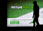 Benchmark rate, Mar 12, 2015 : A worker walks as he installs a new board advertising new deposit interest of a bank in Seoul, South Korea. The Bank of Korea brought down the base rate to a record low of 1.75 percent on Thursday, according to local media.  (Photo by Lee Jae-Won/AFLO) (SOUTH KOREA)