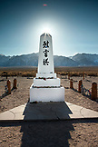 USA, California, Mammoth, Manzanar Relocation Center National Historic Site where one of ten camps housing Japanese American citizens and resident Japanese aliens was located during World War II
