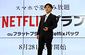 KDDI announce new package plan with Netflix