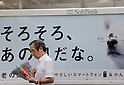 Tokyo, Japan - A Japanese man reads the newspaper at Shinjuku Station. Morning commuters typically spend over one hour on the train going to work. Trains are usually so packed that train platform staff have to push commuters to fit in the train so that the doors can close shut. (Photo by Yumeto Yamazaki/AFLO)
