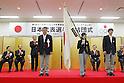 (L to R)  Noriyuki Ichihara (JPN), Sumire Kikuchi (JPN), Go Yamamoto (JPN), JANUARY 8, 2012 - Olympic : Japan National Team Send-off Party for Innsbruck winter Youth Olympic Games 2012 at Ajinomoto National training center, Tokyo, Japan. (Photo by Yusuke Nakanishi/AFLO SPORT) [1090]