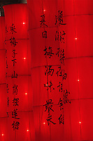 Chinese writing on red lanterns, Front Gate, Qianmen,  Beijing, China