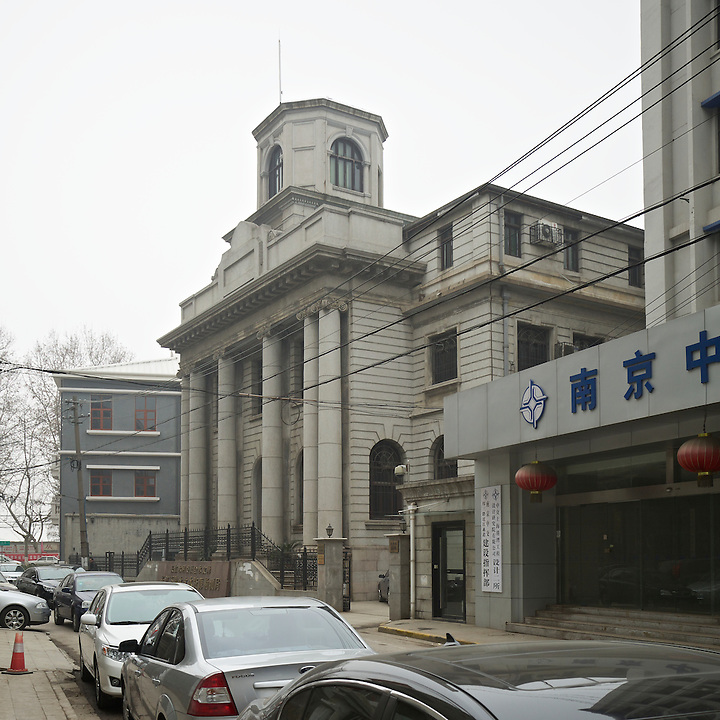 Nanjing (Nanking) Custom House, Although Plaque'd As Once Being A Branch Of The Bank Of China.