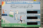 "March 16, 2010 - Tokyo, Japan - A screen explains differences between car and electric bicycle energy consumptions in the front of the new Solar Parking Lots in Sentaya, Tokyo, Japan on March 16, 2010. Completed by Sanyo Electric, the ""Solar Parking Lot"" incorporates solar panels and lithium-ion battery systems, and provision of 100 electric hybrid bicycles. (Photo Laurent Benchana/Nippon News)"