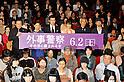 """Atsuro Watabe, Yoko Maki, Machiko Ono, Kentaro Horikirizono, Min Tanaka, Ryo Ishibashi, April 19, 2012 :  Tokyo, Japan : (L-R)Actors Ryo Ishibashi, Machiko Ono, Atsuro Watabe, Yoko Maki, Min Tanaka and director Kentaro Horikirizono attend a premiere for the film """"Gaijikeisatsu"""" In Tokyo, Japan, on April 19, 2012."""