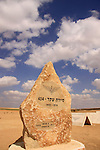 Israel, Northern Negev, memorial to the fallen soldiers of Sayeret Shaked in Sayeret Shaked Park