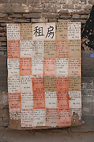 Daytime vertical view of work for hire handmade signage near the Jian She Dong Lu overpass in the Zhōngyuán Qū of Zhengzhou in Henan province.  © LAN