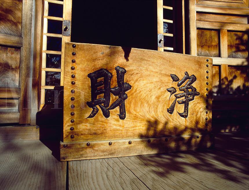 Offertory box at Ryuzu Shrine, Chuzenji, Nikko National Park, northern Japa