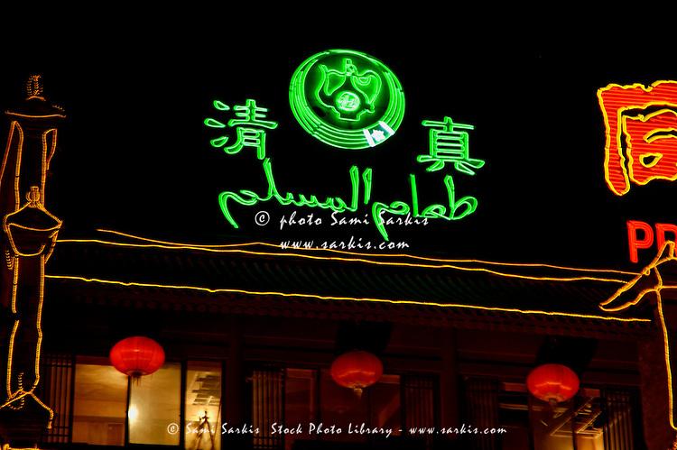 Restaurant facade at night, Xi'an, Shaanxi, China.