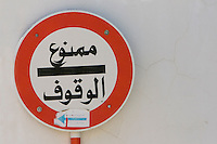 Tripoli, Libya - No Parking Street Sign, Arabic Only.  Road Signs in Libya are only in Arabic.