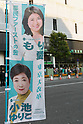 Tokyo Governor Yuriko Koike campaigns as leader of Tomin First no Kai